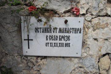 Манастир XI-XIII в.