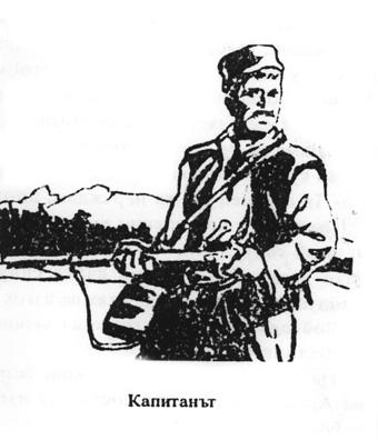 капитан Златко хайдутин