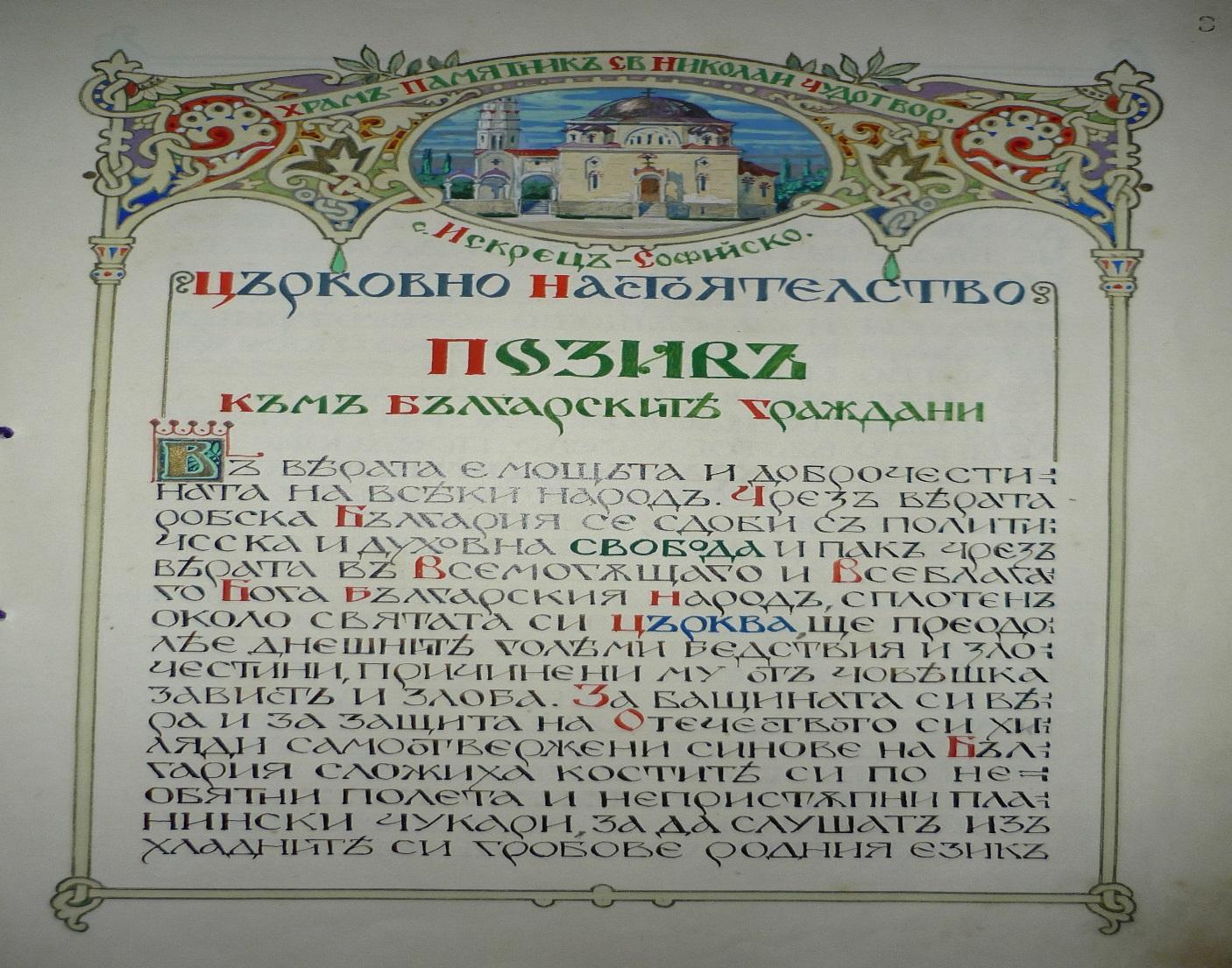 Първата страница от обръщението на Църковното настоятелство към родолюбивите български граждани. Факсимилето се публикува за пръв път.