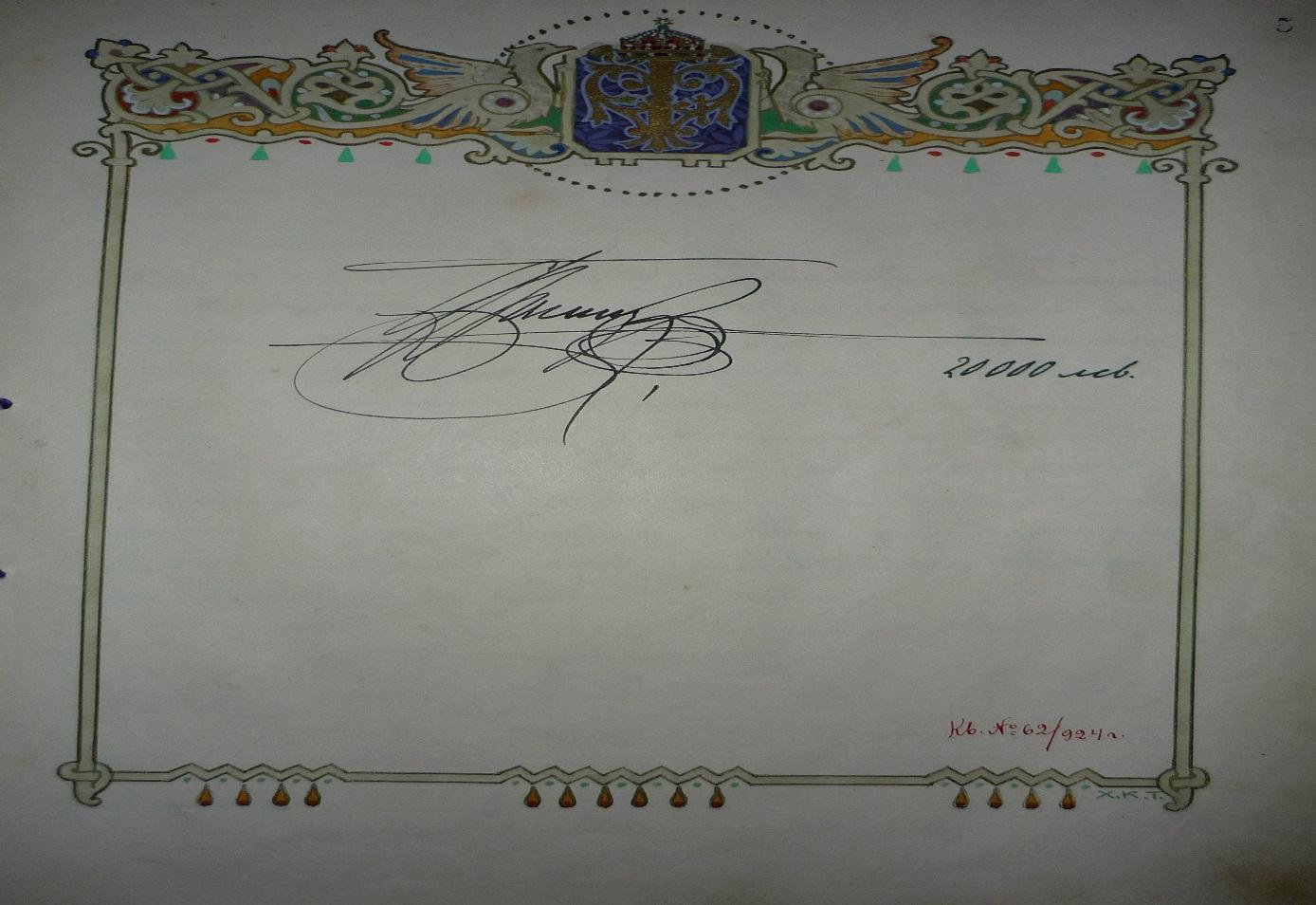 Собственоръчно положеният подпис на Н. В. цар Фердинанд и дарение от 20 000 лева. Факсимилето се публикува за пръв път.