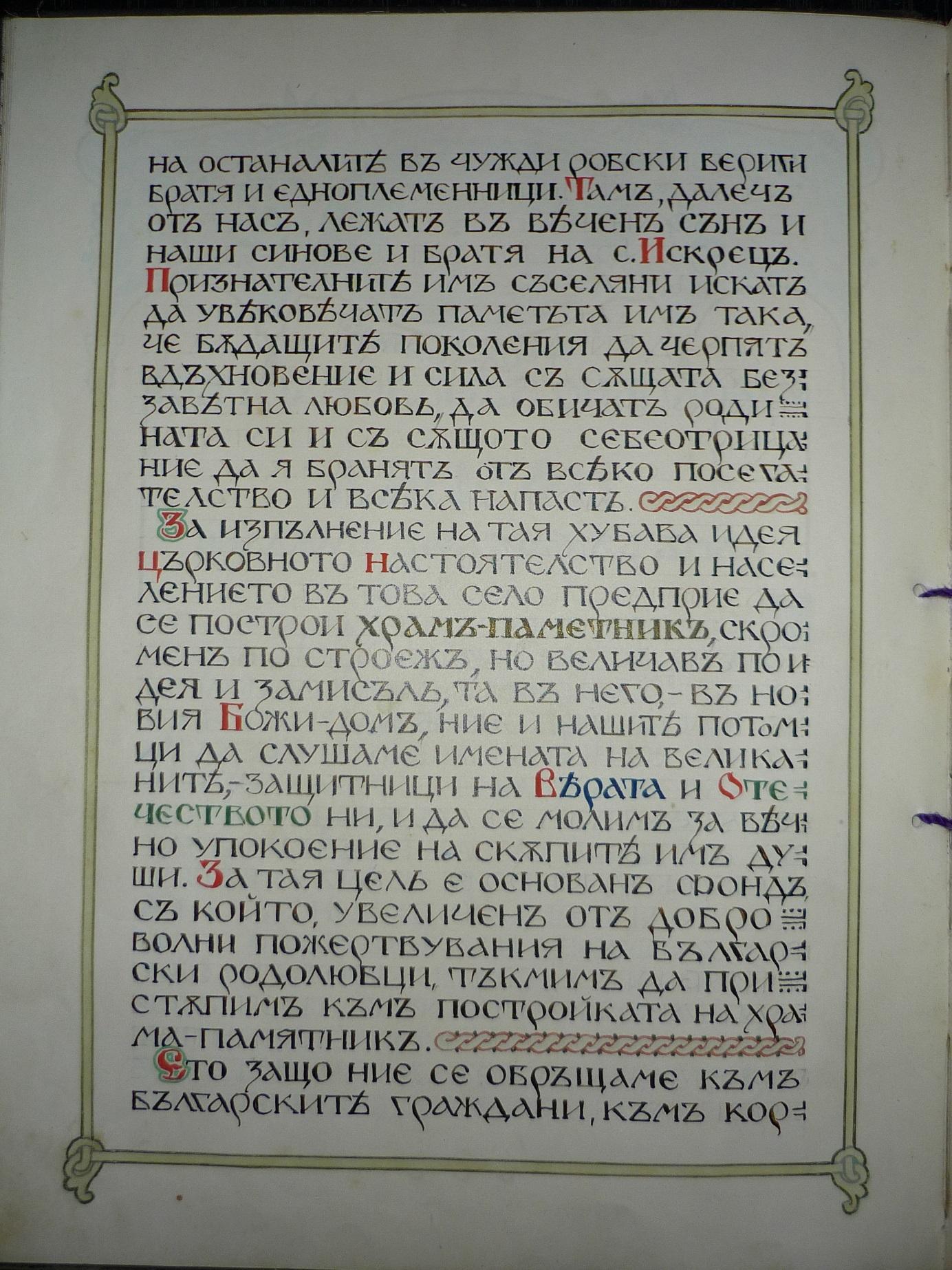 """Втората страница на обръщението на Църковното настоятелство при храм """"Св. Николай"""", село Искрец."""