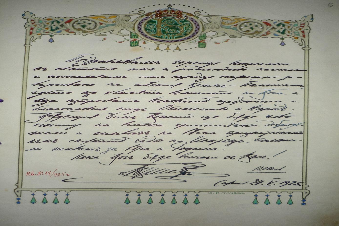 Собственоръчно написано приветствие от Н. В. цар Борис III с подпис и дарена сума 10 000 лв. Факсимилето се публикува за пръв път.