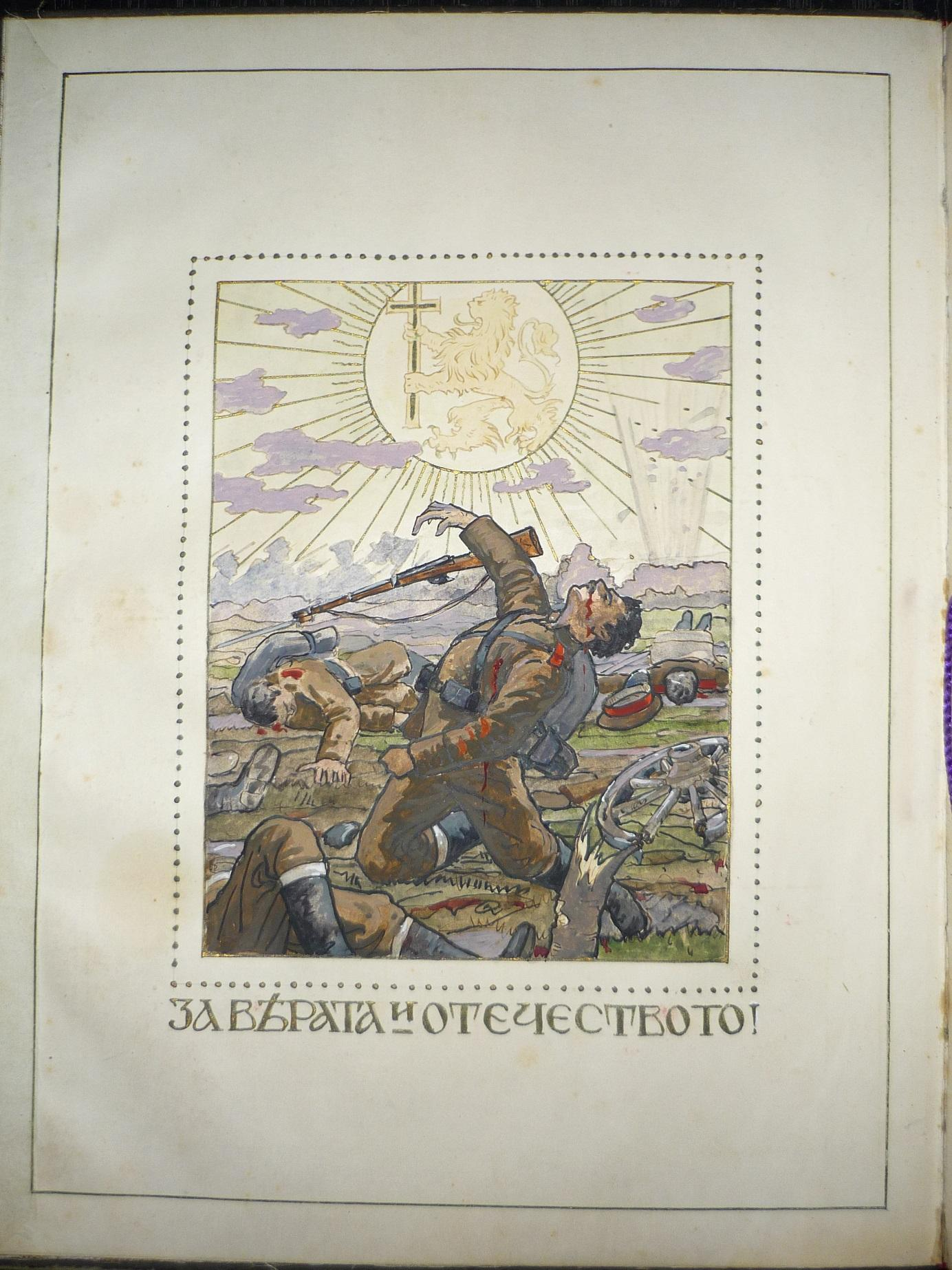 """""""За вярата и отечеството""""- Из """"Книга на дарителите"""". Факсимилето се публикува за пръв път."""