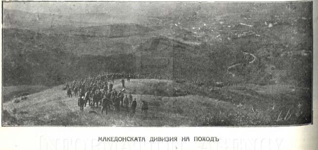 Македонската дивизия на поход