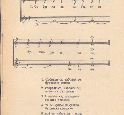 будимски-песен