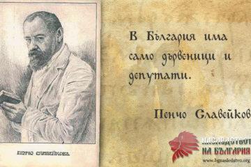Пенчо-Славейков-В-България-има