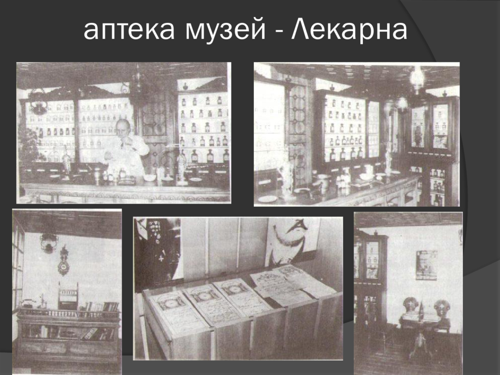 Музей Лекарна