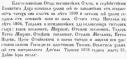 Даалийското нападение през 1800 година в Елена