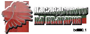Наследството на България