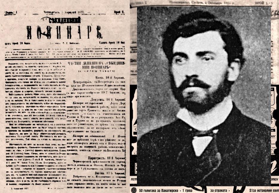 """Секидневний новинар"""" – първият български всекидневник – БЪЛГАРСКО ..."""